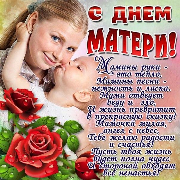 Поздравление мама люба